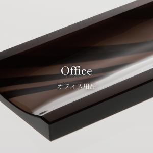 オフィス製品